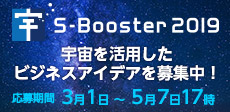 S-Booster 2019